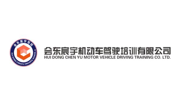 会东宸宇机动车驾驶培训有限公司.png